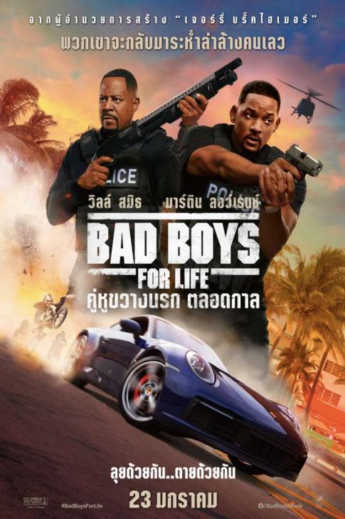 Bad Boys For Life - คู่หูขวางนรก ตลอดกาล
