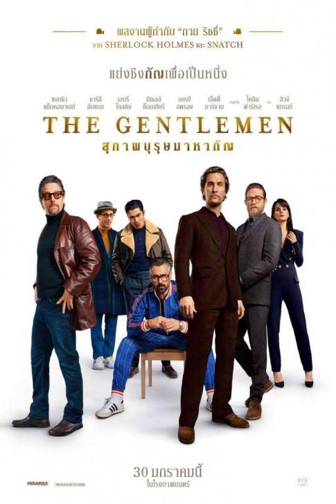 The Gentlemen – สุภาพบุรุษมาหากัญ