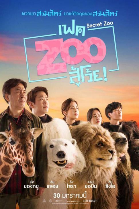 Secret Zoo – เฟค Zoo สู้โว้ย!