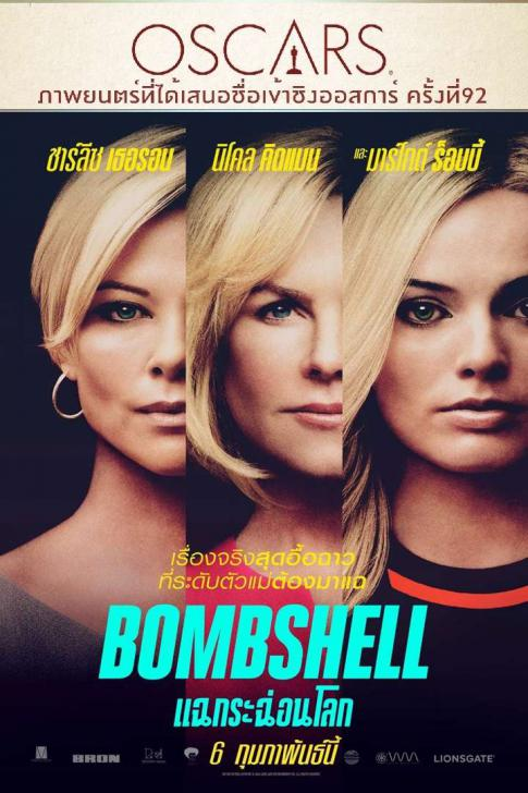 Bombshell - แฉกระฉ่อนโลก