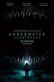 Underwater - มฤตยูใต้สมุทร
