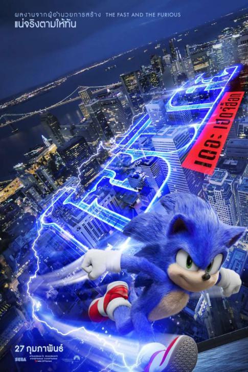 Sonic the Hedgehog - โซนิค เดอะ เฮ็ดจ์ฮอก