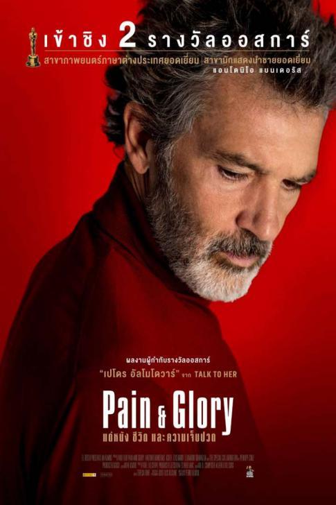 Pain and Glory - แด่ฝัน ชีวิต และความเจ็บปวด
