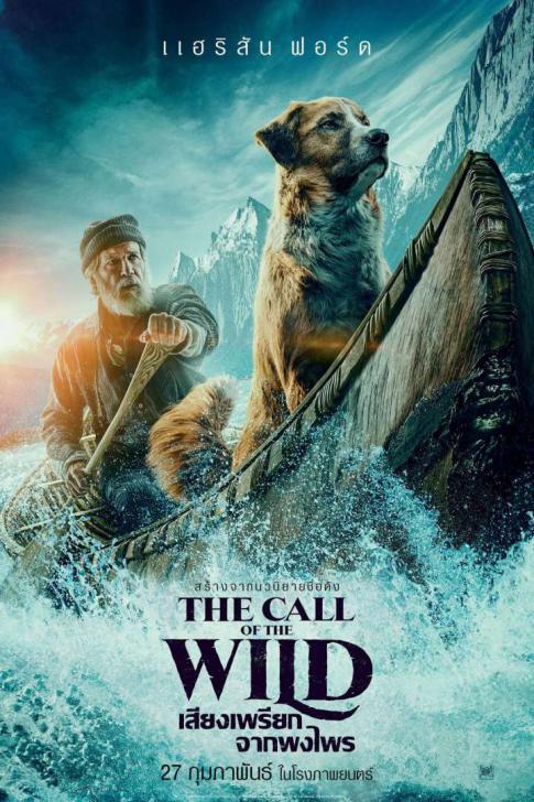 The Call of the Wild - เสียงเพรียกจากพงไพร