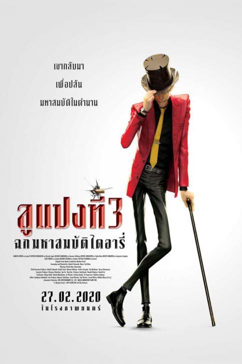 Lupin III: The First - ลูแปงที่ 3 ฉกมหาสมบัติไดอารี่
