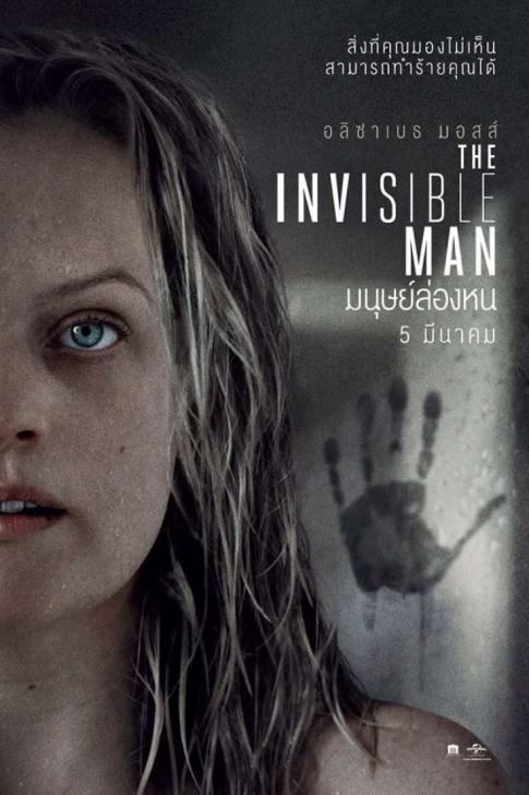 The Invisible Man - มนุษย์ล่องหน