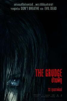 The Grudge บ้านผีดุ