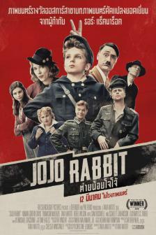Jojo Rabbit ต่ายน้อยโจโจ้