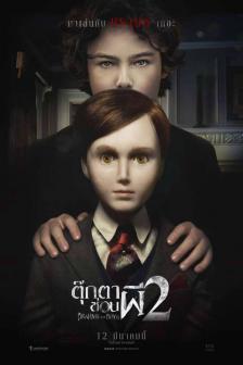Brahms: The Boy II ตุ๊กตาซ่อนผี 2