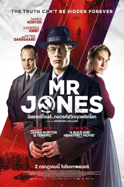 Mr. Jones – มิสเตอร์โจนส์..ถอดรหัสวิกฤตพลิกโลก
