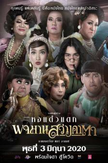 Pojamarn Sawang Ka Ta - พจมาน สว่างคาตา