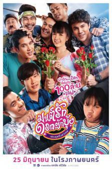 Mon Rak Dok Puk Bung มนต์รักดอกผักบุ้ง เลิกคุยทั้งอำเภอ