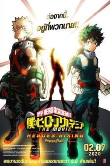 My Hero Academia : Heroes Rising มายฮีโรอะคาเดเมีย วีรบุรุษกู้โลก