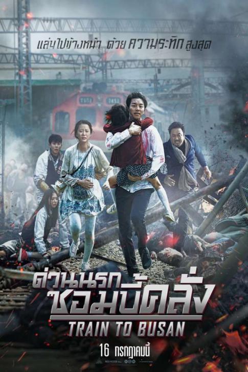 Train to Busan(Digital) - ด่วนนรกซอมบี้คลั่ง(ดิจิตอล)