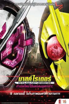 Masked Rider Reiwa : The First Generation - มาสค์ไรเดอร์ : กำเนิดใหม่ไอ้มดแดงยุคเรย์วะ