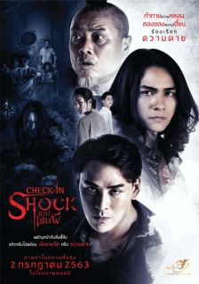 CHECK IN SHOCK เกมเซ่นผี