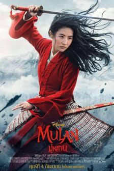 Mulan - มู่หลาน