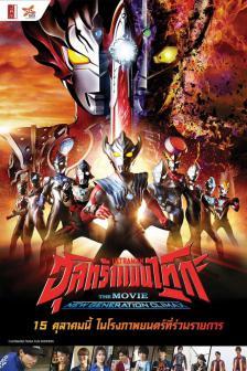 Ultraman Taiga The Movie : New Generation Climax - อุลตร้าแมนไทกะ