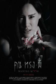 Khon-Song-Phee - คน ทรง ผี