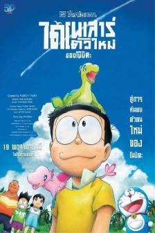 Doraemon The Movie : Nobita's New Dinosaur - โดราเอมอน เดอะมูฟวี่ ตอนไดโนเสาร์ตัวใหม่ของโนบิตะ