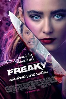 Freaky - สลับร่างฆ่า ล่าป่วนเมือง