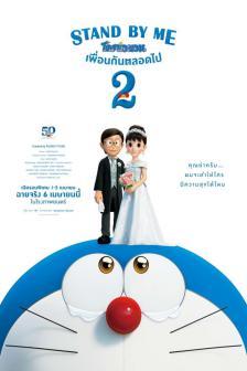 Stand By Me : Doraemon 2 โดราเอมอน เพื่อนกันตลอดไป 2