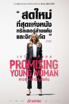 Promising Young Woman สาวซ่าส์ล่าบัญชีแค้น